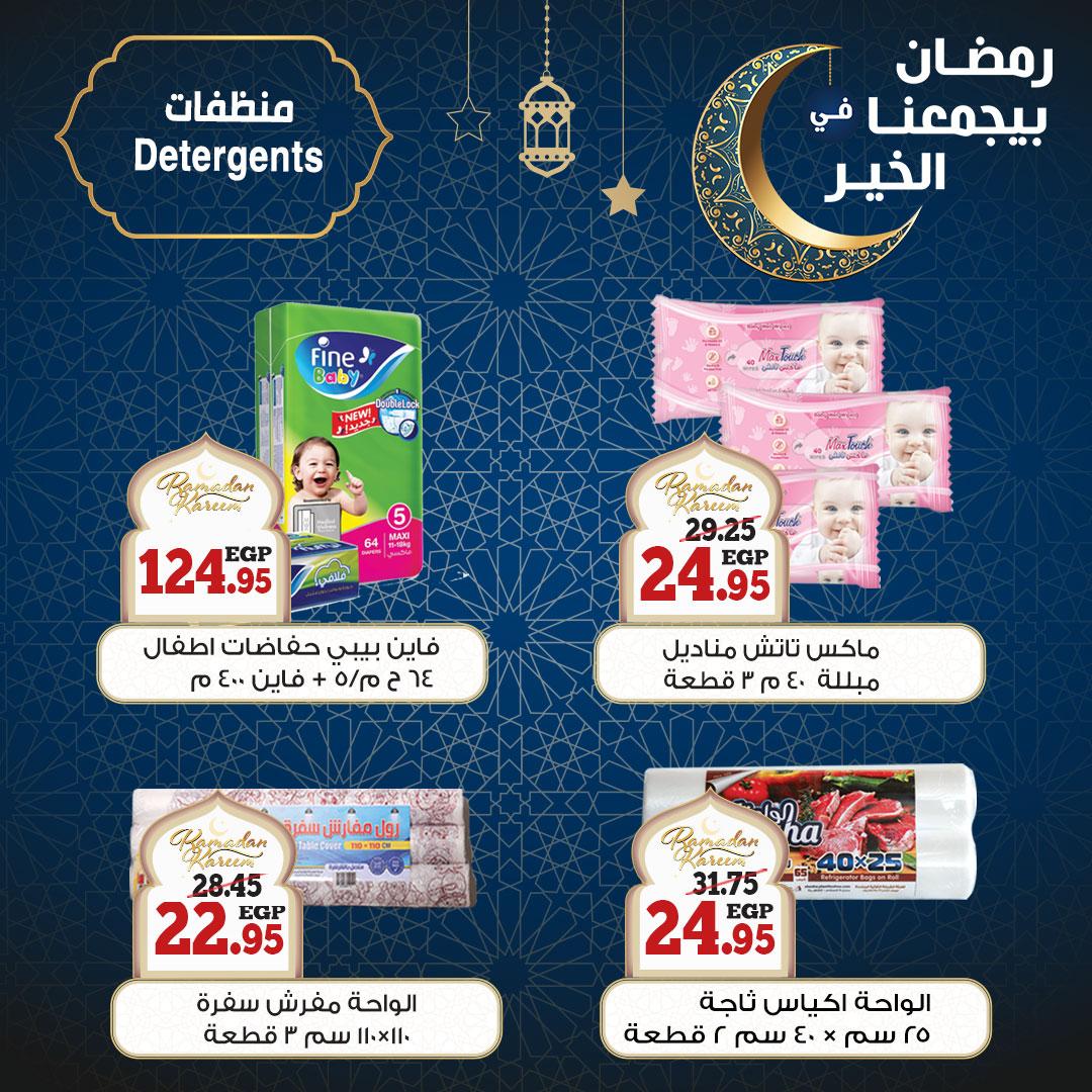 عروض سوبر ماركت أولاد رجب اليوم وحتي 29 مارس 2021 عروض شهر رمضان 2021 29