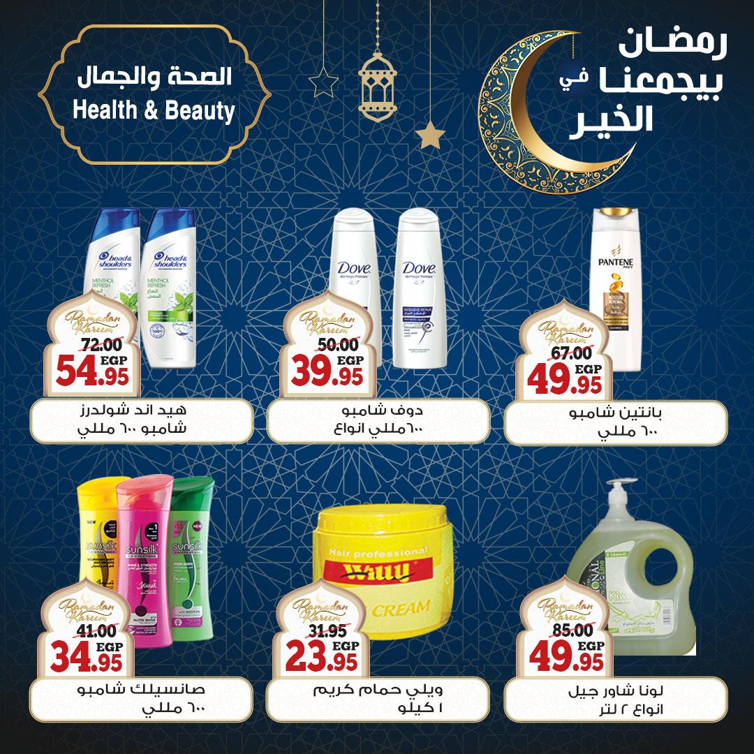 عروض سوبر ماركت أولاد رجب اليوم وحتي 29 مارس 2021 عروض شهر رمضان 2021 30