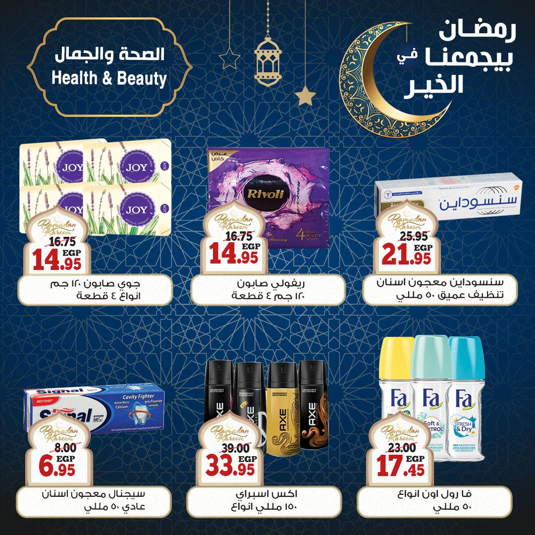 عروض سوبر ماركت أولاد رجب اليوم وحتي 29 مارس 2021 عروض شهر رمضان 2021 27