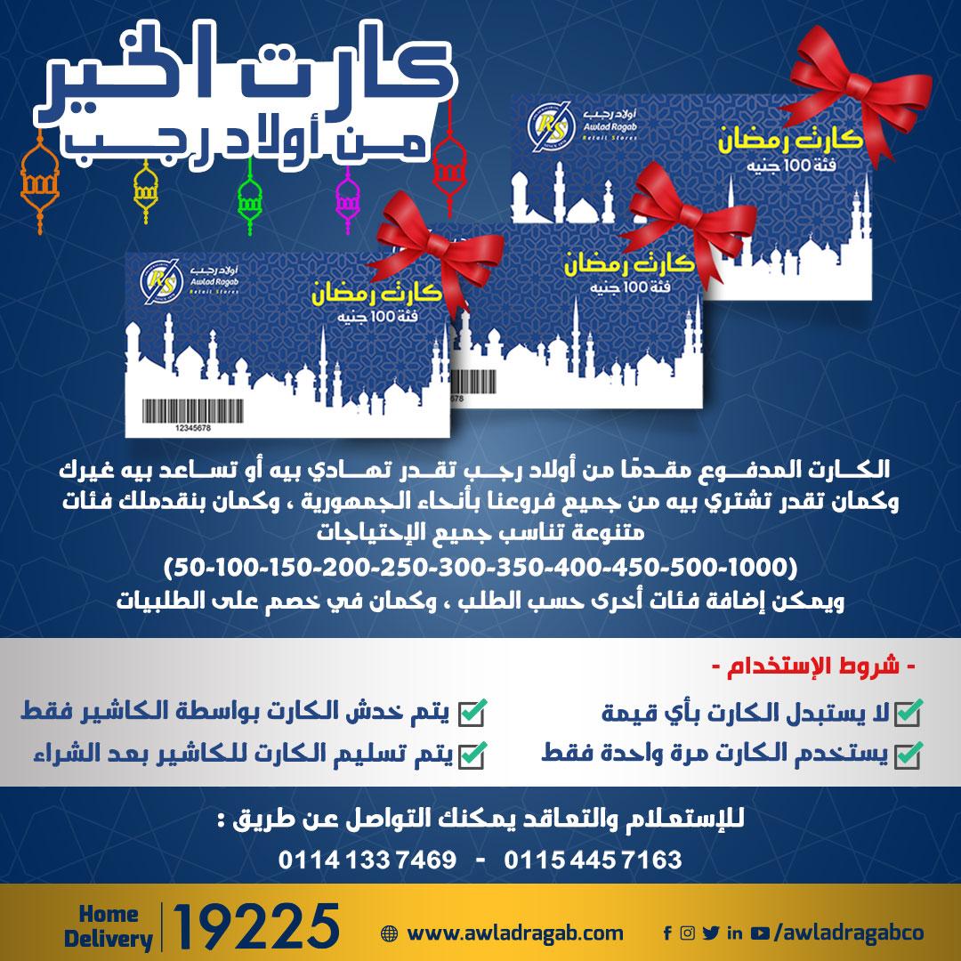 عروض سوبر ماركت أولاد رجب اليوم وحتي 29 مارس 2021 عروض شهر رمضان 2021 31