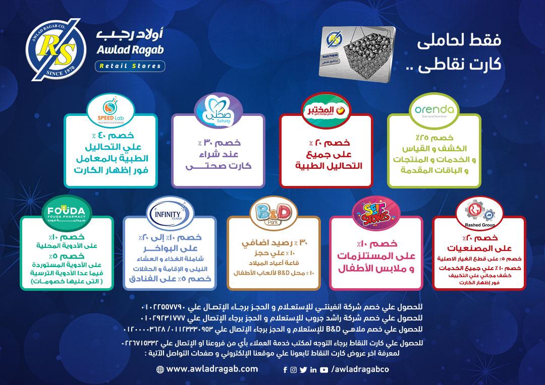 عروض سوبر ماركت أولاد رجب اليوم وحتي 29 مارس 2021 عروض شهر رمضان 2021 32