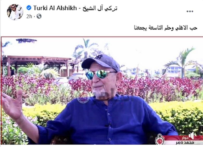 حلم التاسعة يجمعنا.. تركي آل شيخ يوجه رسالة جديدة لجماهير النادي الأهلي