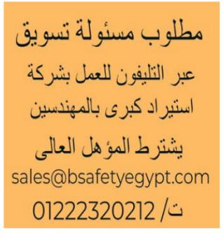 إعلانات وظائف وسيط القاهرة اليوم الجمعة 11/9/2020 8