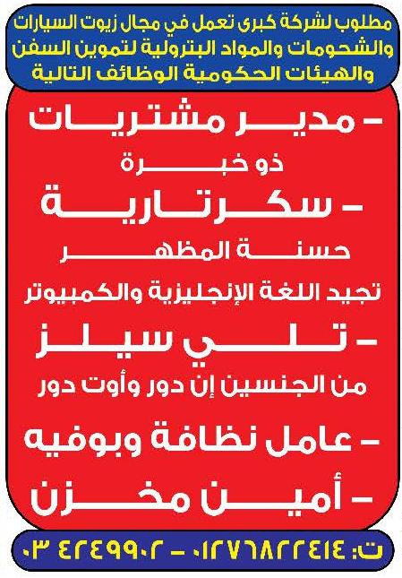 إعلانات وظائف جريدة الوسيط الاثنين 7/9/2020 3