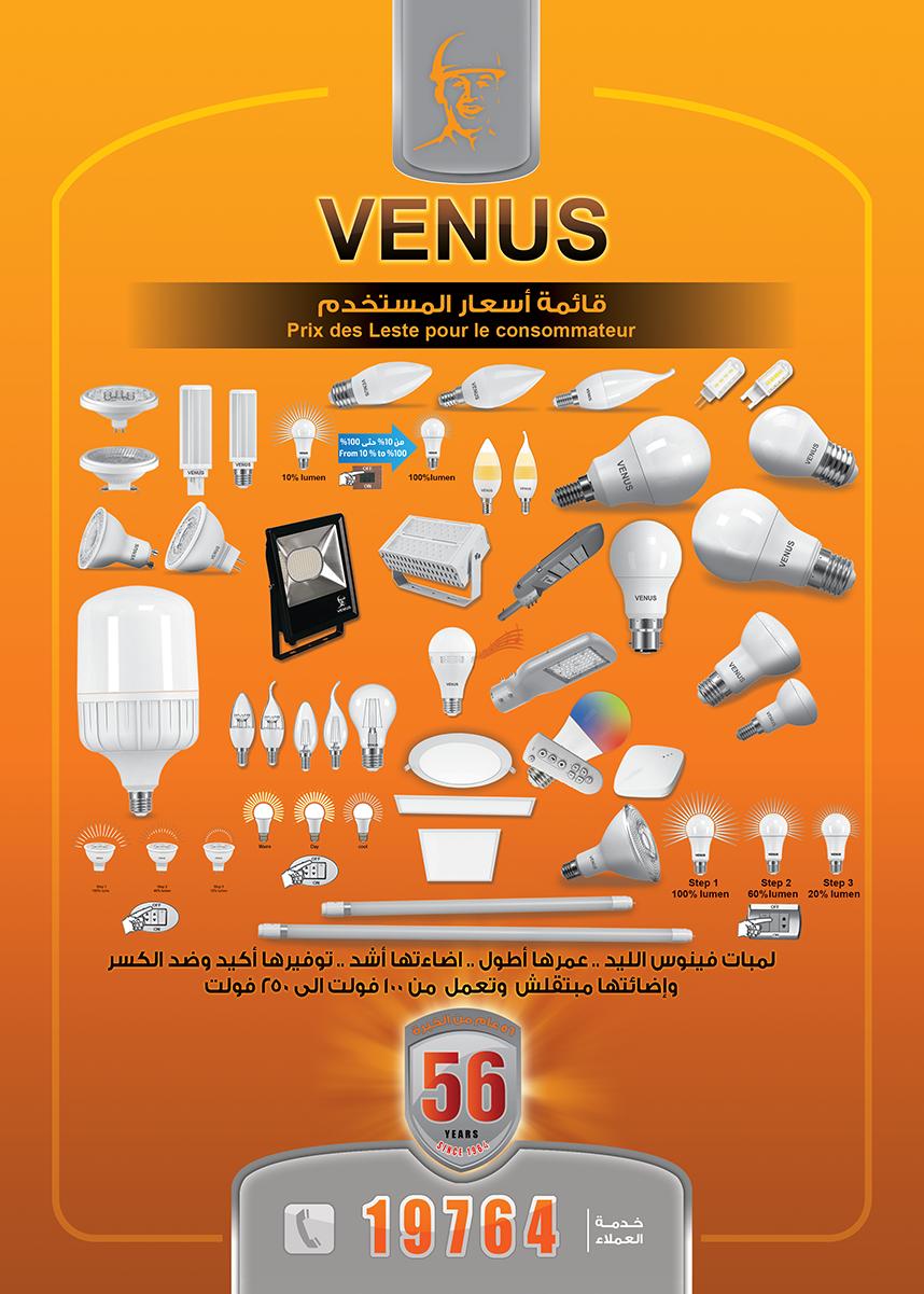 اعرف أحدث عروض فينوس لتشطيب الشقق وحمل كتالوج فينوس 2020 pdf 1