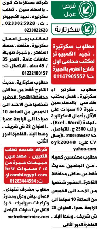 إعلانات وظائف وسيط القاهرة اليوم الجمعة 11/9/2020 7