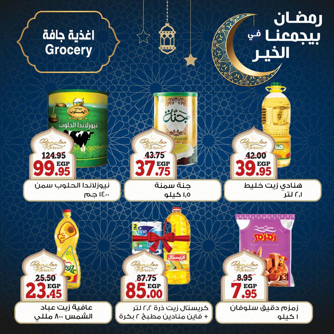عروض سوبر ماركت أولاد رجب اليوم وحتي 29 مارس 2021 عروض شهر رمضان 2021 8
