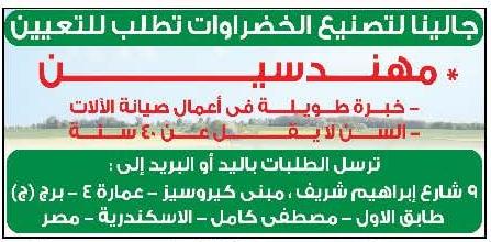 إعلانات وظائف جريدة الوسيط الاثنين 7/9/2020 6