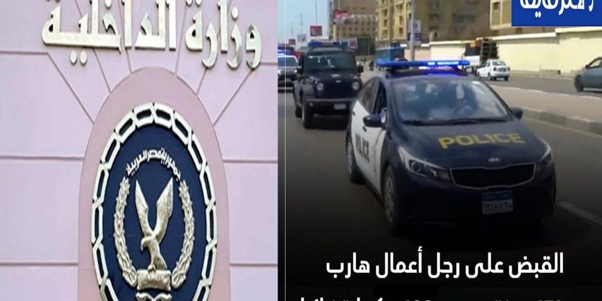"""""""بعد صلاح دياب"""" القبض على رجل أعمال جديد هارب من 428 حكم و471 سنة حبس"""