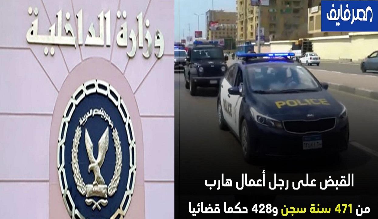 """""""بعد صلاح دياب"""" القبض على رجل أعمال جديد هارب من 428 حكم و471 سنة حبس 1"""