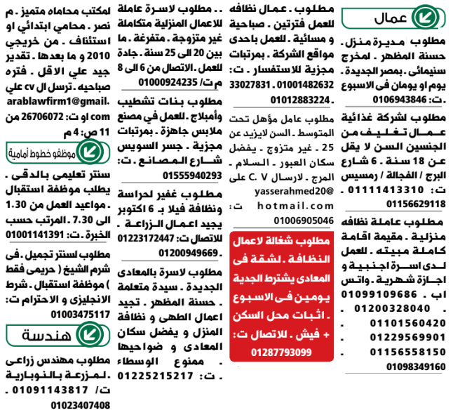 إعلانات وظائف وسيط القاهرة اليوم الجمعة 11/9/2020 1