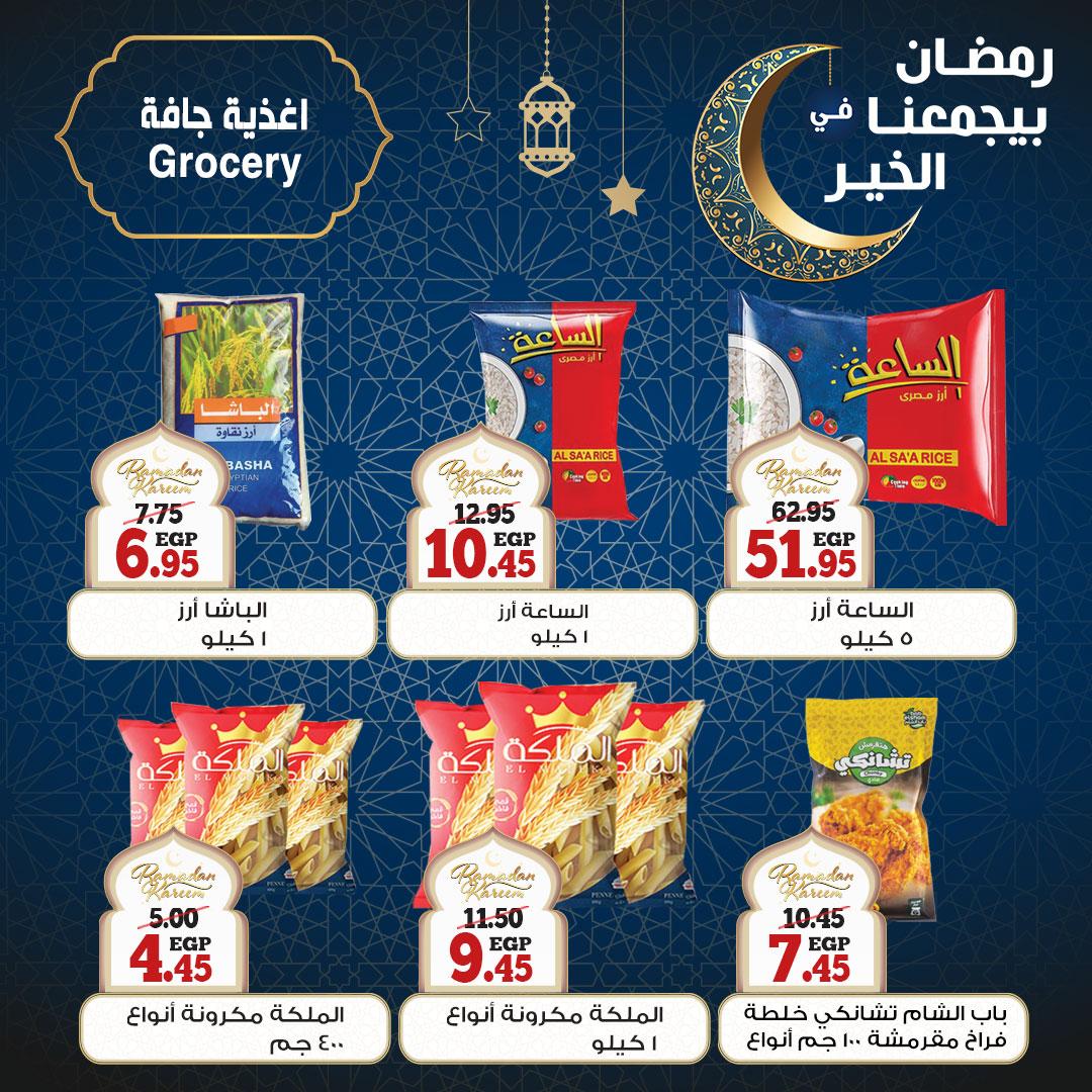 عروض سوبر ماركت أولاد رجب اليوم وحتي 29 مارس 2021 عروض شهر رمضان 2021 9
