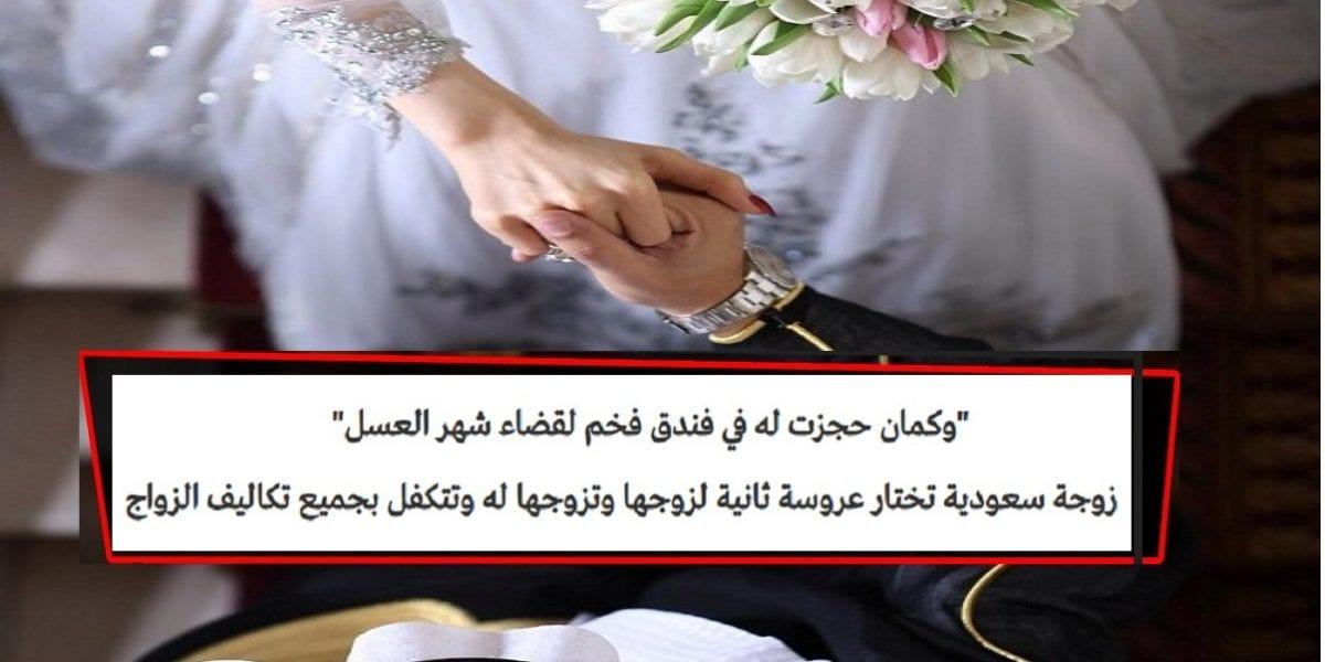 زوجة سعودية تختار عروسة ثانية لزوجها وتزوجها له وتتكفل بجميع تكاليف الزواج وهدية أيفون محلى بالذهب