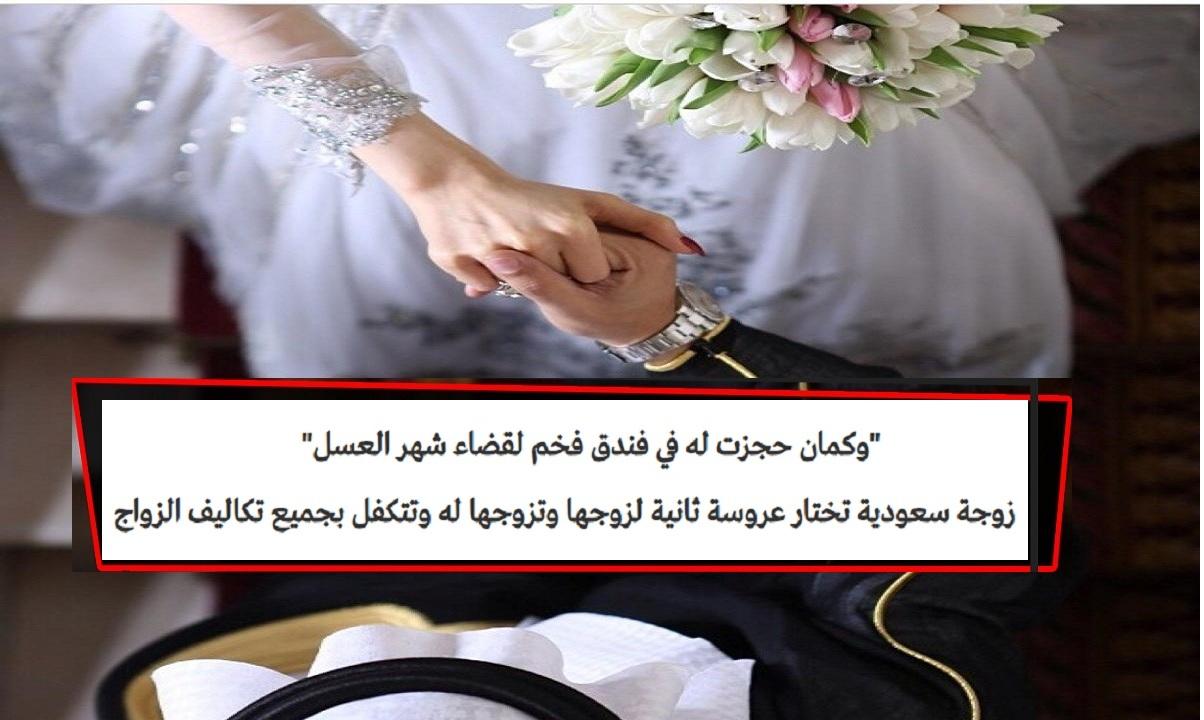 زوجة سعودية تختار عروسة ثانية لزوجها وتزوجها له وتتكفل بجميع تكاليف الزواج وهدية أيفون محلى بالذهب 1