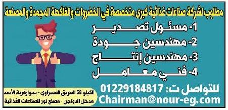 إعلانات وظائف جريدة الوسيط الاثنين 7/9/2020 7