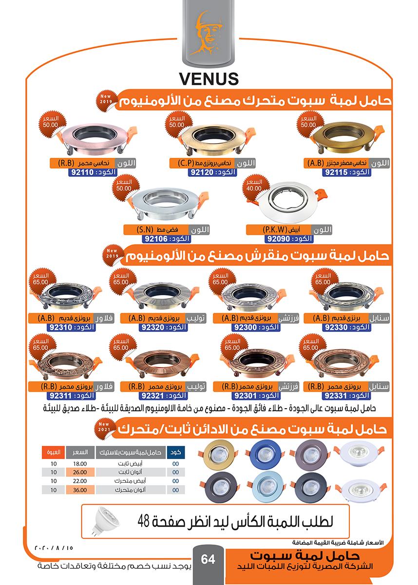 اعرف أحدث عروض فينوس لتشطيب الشقق وحمل كتالوج فينوس 2020 pdf 10