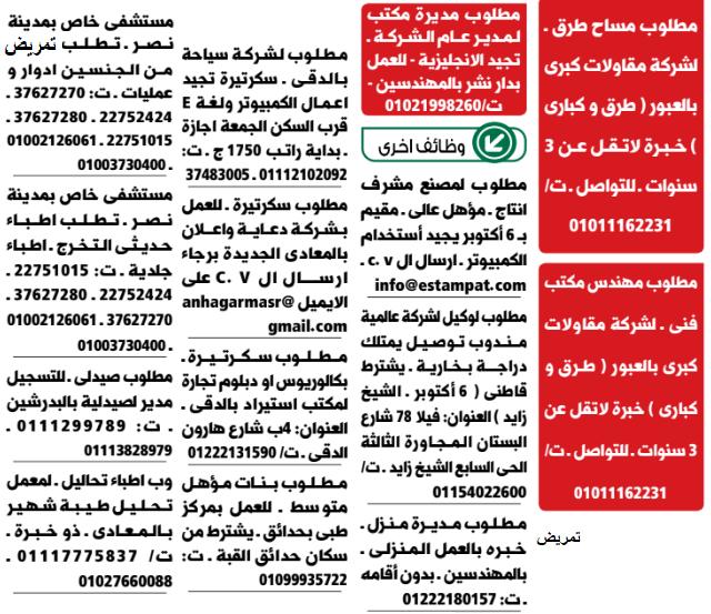 إعلانات وظائف وسيط القاهرة اليوم الجمعة 11/9/2020 6