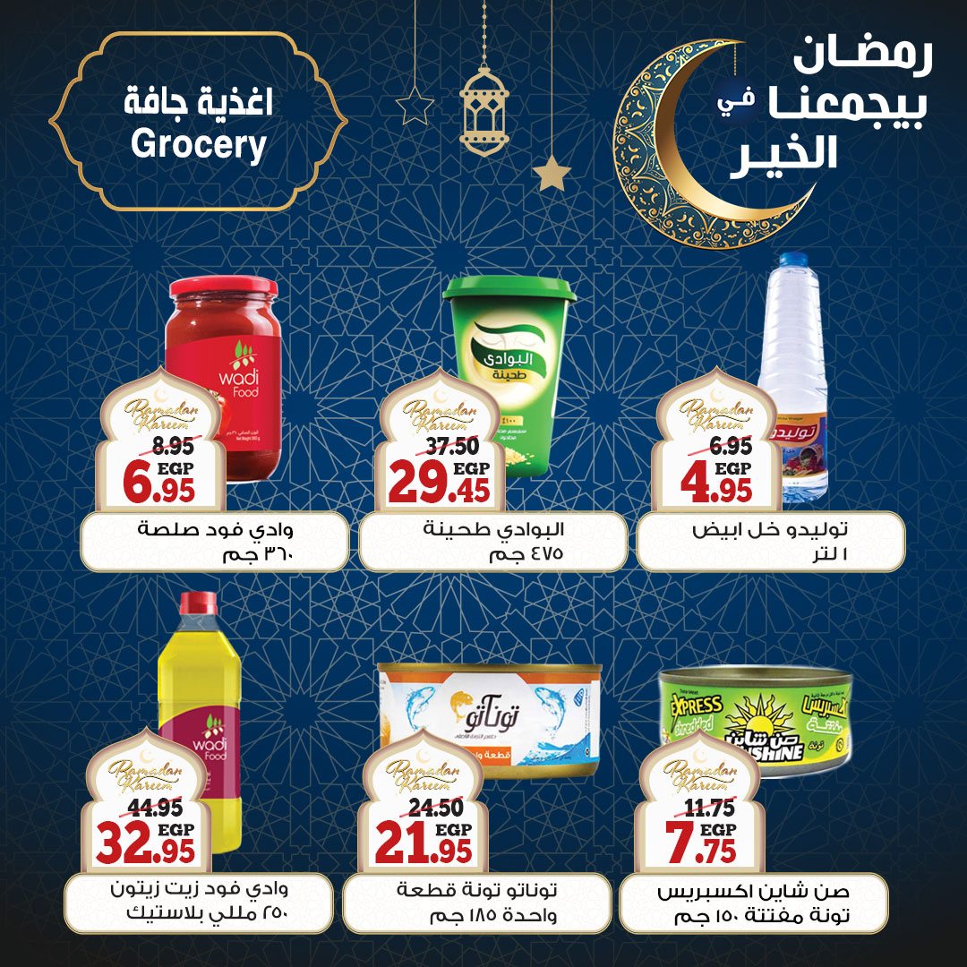 عروض سوبر ماركت أولاد رجب اليوم وحتي 29 مارس 2021 عروض شهر رمضان 2021 10