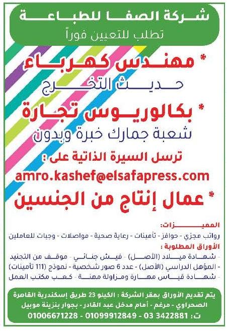 إعلانات وظائف جريدة الوسيط الاثنين 7/9/2020 8