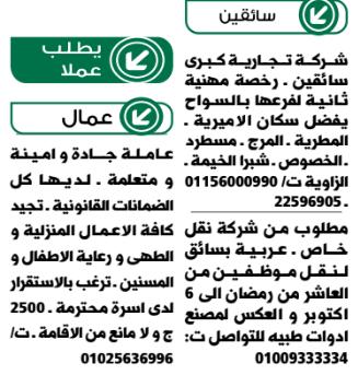 إعلانات وظائف وسيط القاهرة اليوم الجمعة 11/9/2020 5