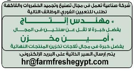 إعلانات وظائف جريدة الوسيط الاثنين 7/9/2020 9