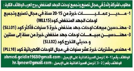 إعلانات وظائف جريدة الوسيط الاثنين 7/9/2020 10