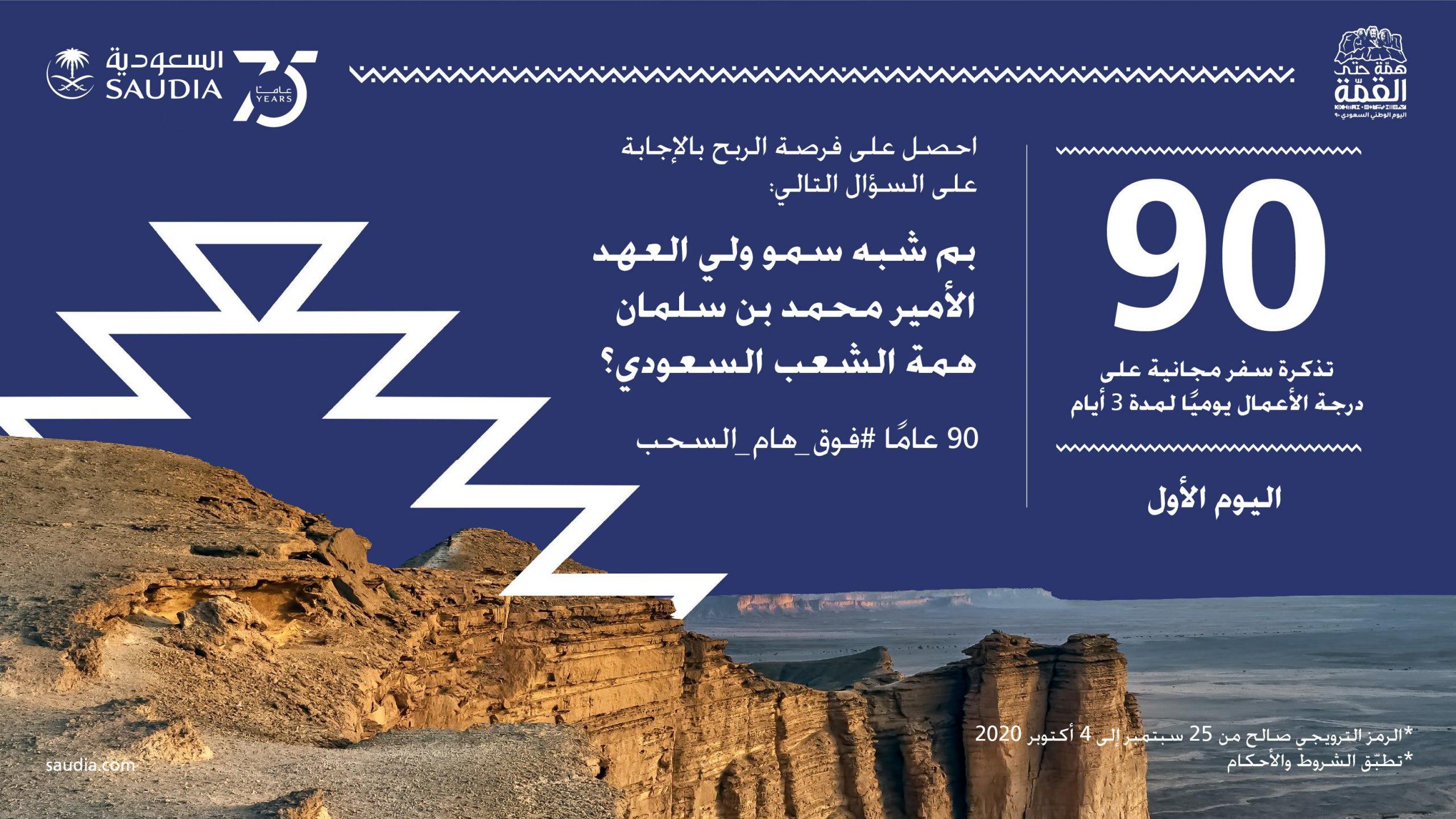 عروض الطيران اليوم الوطني، عروض الخطوط السعودية، عروض اليوم الوطني، تخفيضات الطيران السعودي، الخطوط