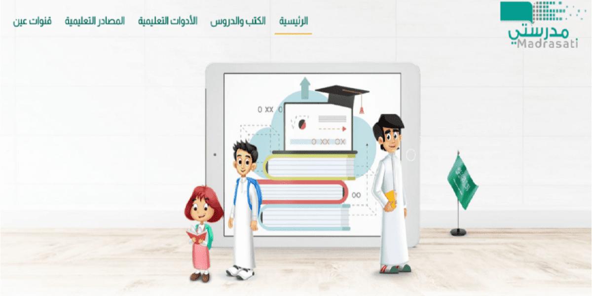 بالصور.. خطوات تقديم الدروس الافتراضية على منصة مدرستي