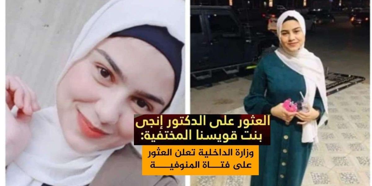 عاجل|أول بيان من الداخلية بعد العثور على فتاة المنوفية المختفية عقب تصدر هاشتاج الدكتورة إنجي جمال فين