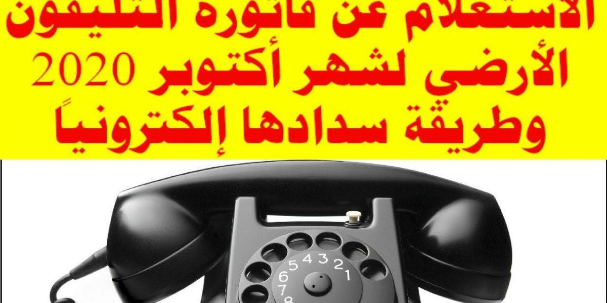 الاستعلام عن فاتورة التليفون الأرضي لشهر اكتوبر 2020م