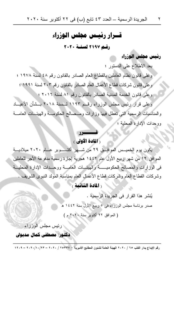 بالمستندات| الخميس القادم إجازة رسمية مدفوعة الأجر لجميع العاملين بالدولة