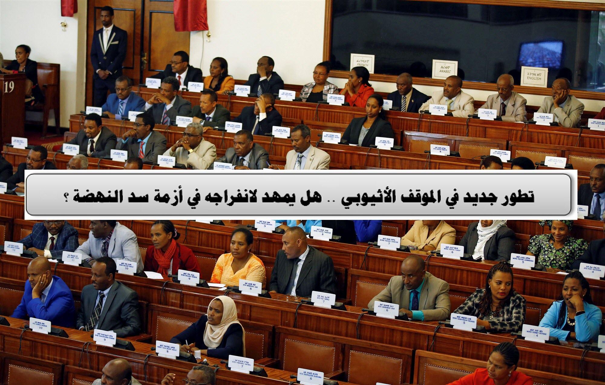تطور جديد في الموقف الأثيوبي .. هل يمهد لانفراجه في أزمة سد النهضة ؟