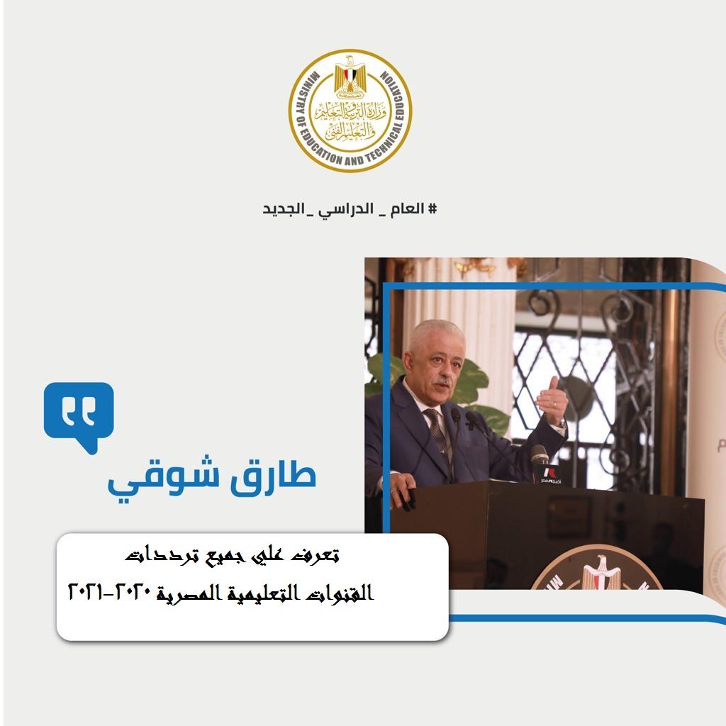 تعرف علي جميع ترددات القنوات التعليمية المصرية 2020-2021