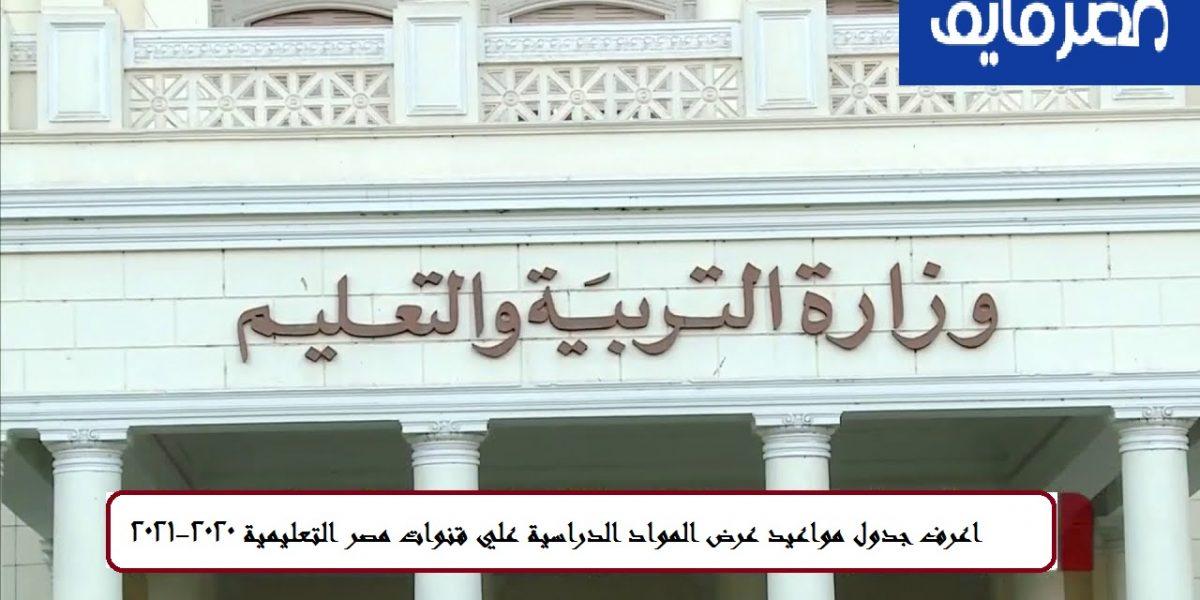 اعرف جدول مواعيد عرض المواد الدراسية علي قنوات مصر التعليمية 2020-2021