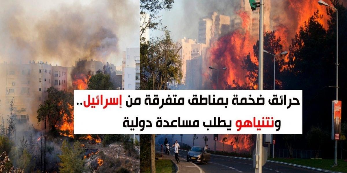 """بالفيديو والصور """"النيران تشتد"""" حرائق ضخمة تجتاج إسرائيل ومئات الحرائق حتى الآن واجتماع عاجل لنتنياهو"""
