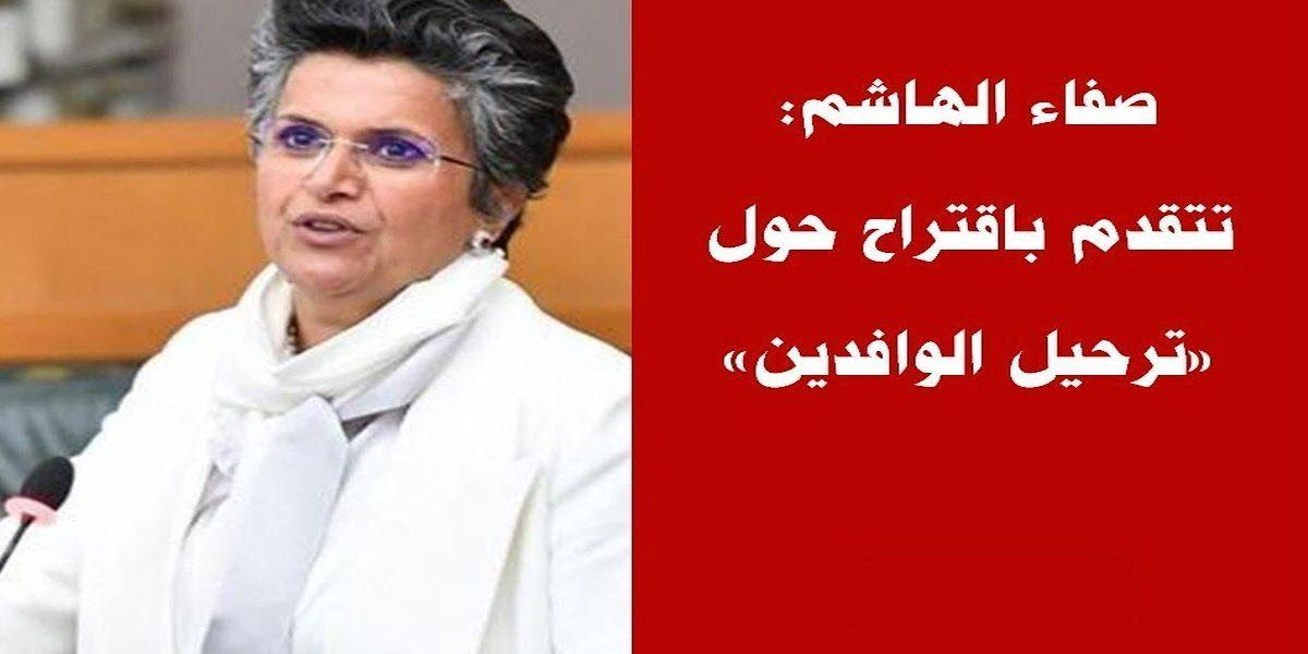 صفاء الهاشم تطالب بترحيل المصريين من الكويت .. لهذا السبب !!