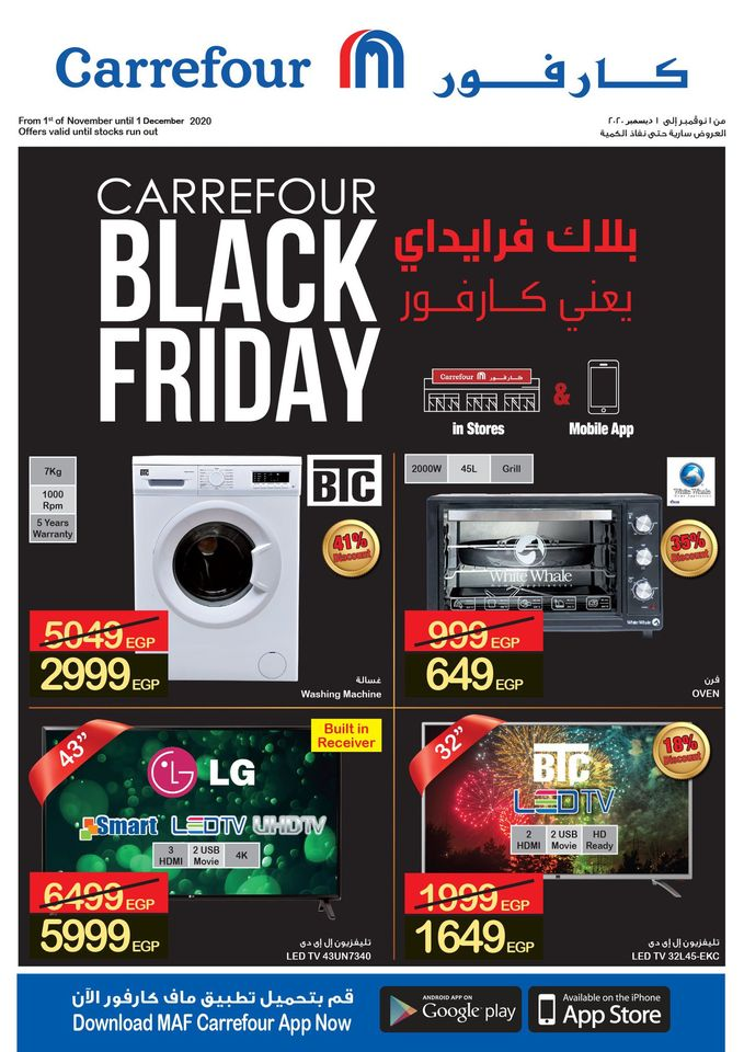 أحدث عروض كارفور مصر بالصور لشهر نوفمبر 2020 عروض CARREFOUR BLACK FRIDAY 51