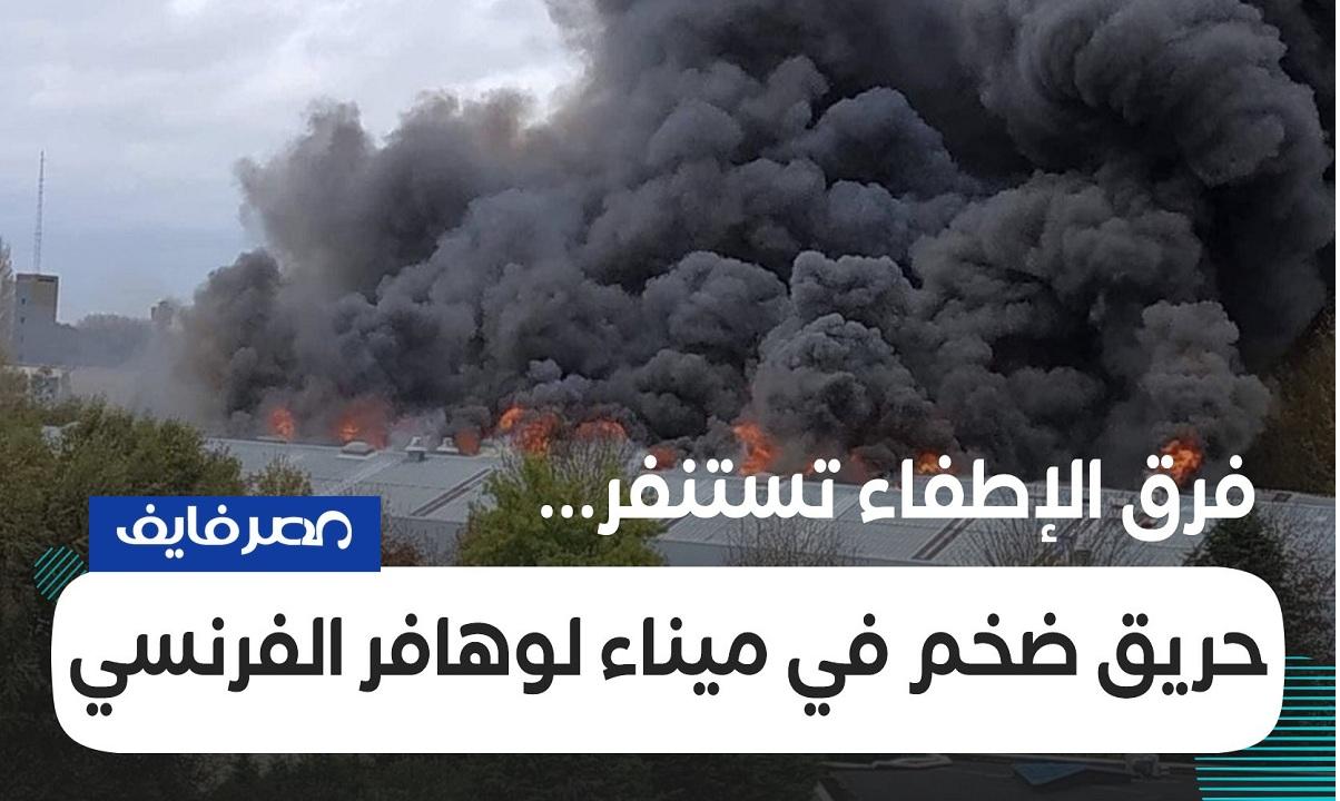 أخبار فرنسا اليوم| حريق هائل يضرب فرنسا وأكثر من 42 ألف إصابة بكورونا في يوم واحد 1