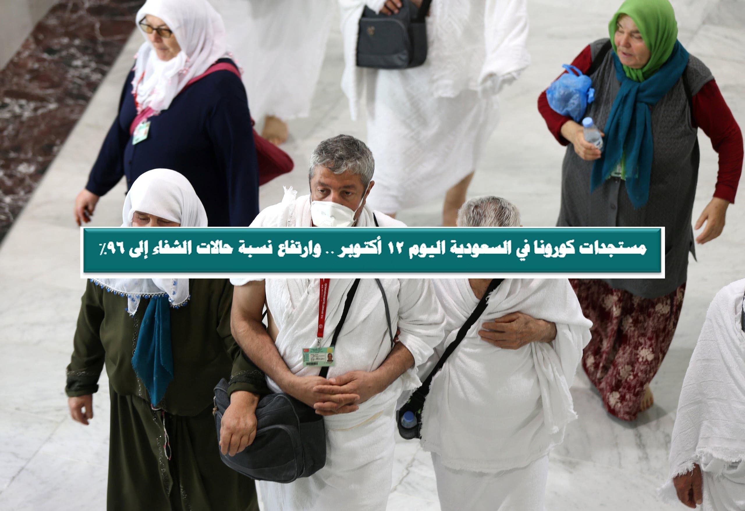 مستجدات كورونا في السعودية 12 أكتوبر .. وارتفاع نسبة حالات الشفاء إلى 96%