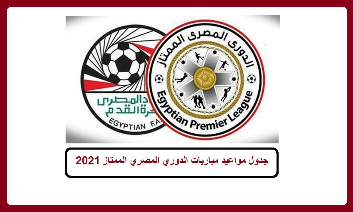 مواعيد ونتائج جدول مباريات الدوري المصري الممتاز 2021 الأسبوع 24