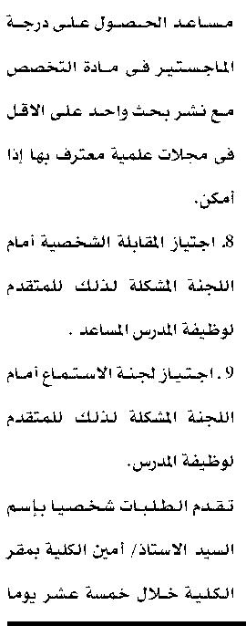 وظائف جامعة العريش 2020 1