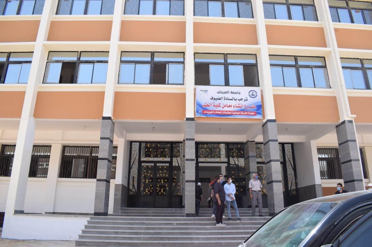 وظائف جامعة العريش 2020