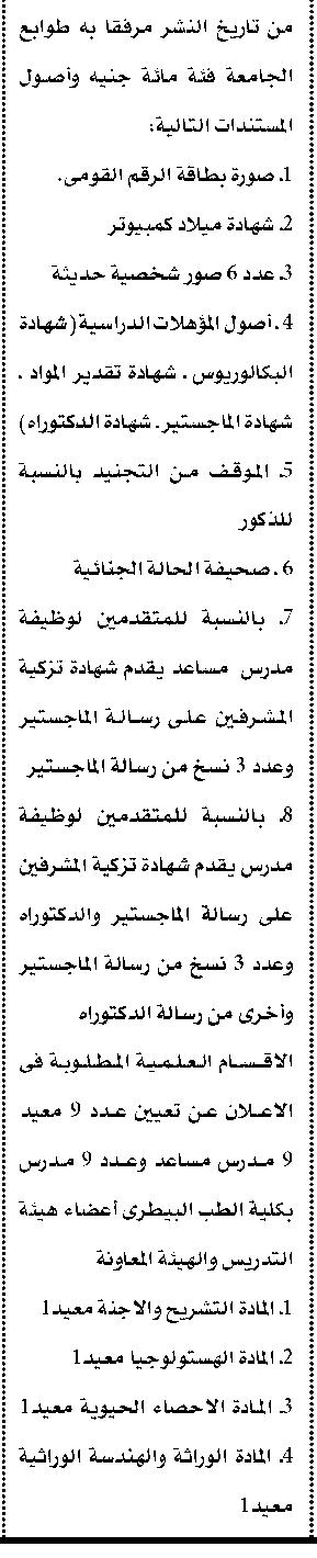 وظائف جامعة العريش 2020 2