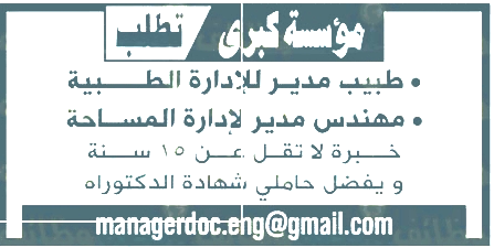 وظائف الأهرام الجمعة 30/10/2020.. جريدة الاهرام المصرية وظائف خالية 1
