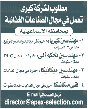 وظائف الأهرام الجمعة 30/10/2020.. جريدة الاهرام المصرية وظائف خالية 2