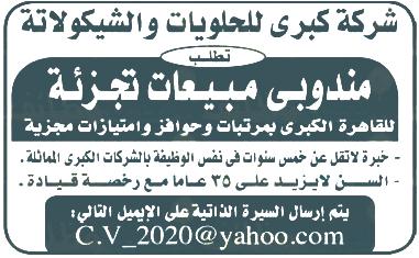 وظائف الأهرام الجمعة 30/10/2020.. جريدة الاهرام المصرية وظائف خالية 3