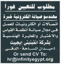 وظائف الأهرام الجمعة 30/10/2020.. جريدة الاهرام المصرية وظائف خالية 4