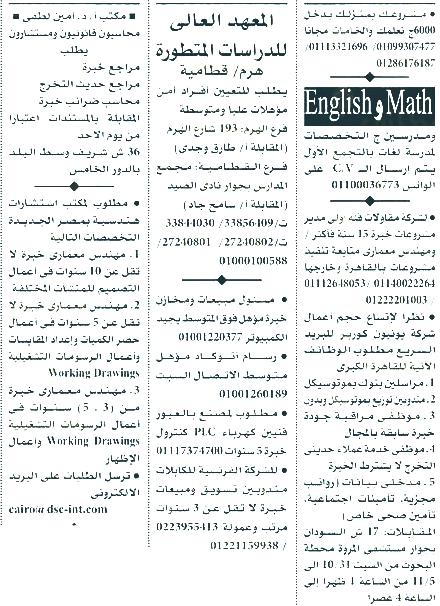 وظائف الأهرام الجمعة 30/10/2020.. جريدة الاهرام المصرية وظائف خالية 5