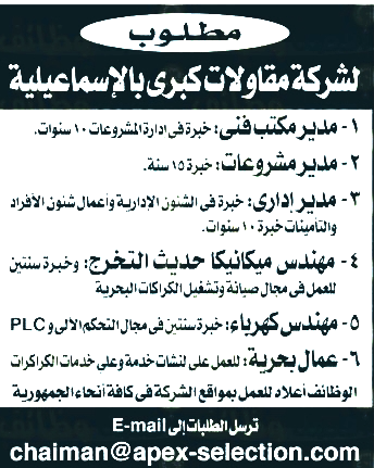 وظائف الأهرام الجمعة 30/10/2020.. جريدة الاهرام المصرية وظائف خالية 6
