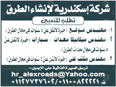 وظائف الأهرام الجمعة 30/10/2020.. جريدة الاهرام المصرية وظائف خالية 7